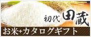 お米+カタログギフト