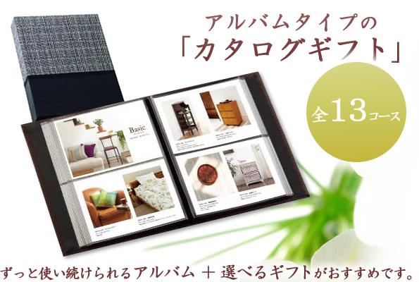 アルバム式カタログギフト グランド