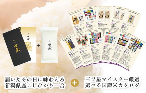 お米+選べる国産米カタログ